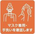 スタッフのマスク着用や小まめな手洗いに取り組みます。
