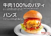 牛肉100%のパティ
