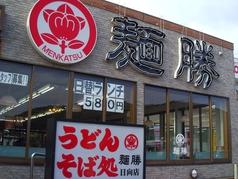 麺勝 日向店の写真