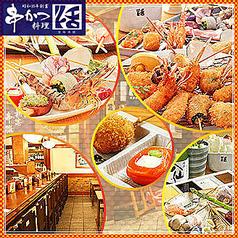 串かつ料理 活 なんばウォーク店の写真
