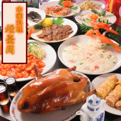 中華料理 煙臺閣 えんたいかくの写真