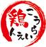 鶏料理 Kouraien 高麗園 東三国店のロゴ