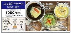 ベリーベリースープ 松山銀天街店のコース写真