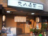 丸八寿司 八事店の雰囲気2