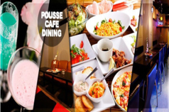 プース カフェ ダイニング POUSSE CAFE DININGの写真