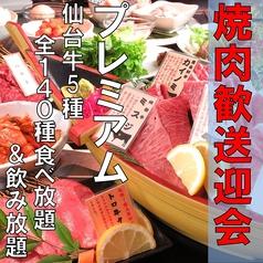 しゃぶしゃぶ 寿司 せり鍋 横綱のおすすめ料理1