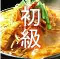料理メニュー写真辛さレベル 0~3番 【初級】