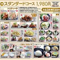 即菜、サラダ、揚げ物、ご飯もの等充実の再度メニュー!
