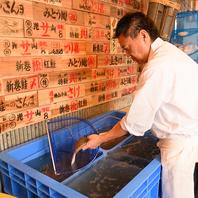 大型いけすを完備!!旬の鮮魚をそのまま調理!