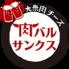 肉バル 39th サンクス 新宿東口店のロゴ