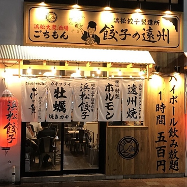 大衆酒場 ごちもん 餃子の遠州 有楽街店の雰囲気1