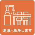 設備、器具などの定期的な消毒・洗浄を行います。