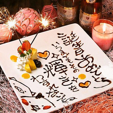 ★歓迎会/送別会/宴会/女子会/誕生日に…感動のサプライズ特典で思い出に残る一日を!!