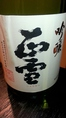 正雪 吟醸 山田錦使用の純米吟醸の味と香りを追及し原酒のまま詰めました。原酒のきつさを感じない仕上がりです。