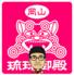 琉球御殿 岡山店のロゴ