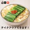 博多もつ鍋 おおやま 新宿小田急ハルク店のおすすめポイント2