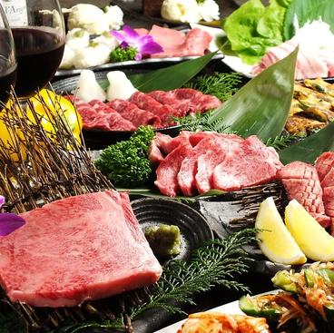 焼肉の牛太 本陣 心斎橋店のおすすめ料理1
