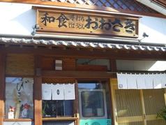 和食おおさきイメージ