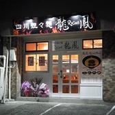 四川担々麺 龍鳳の雰囲気3