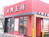 大阪王将 北9条店 北海道のグルメ