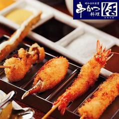 串かつ料理 活 ナビオ阪急店の写真