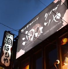 ケイブ 洞ほりや 黒川店の写真