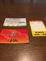 『鳥ざんまい会員カード』