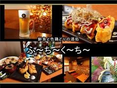 鮮魚と色鶏どりの酒処 ふ~ち~く~ち~の写真