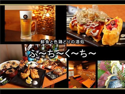 鮮魚と色鶏どりの酒処 ふ-ち-く-ち-