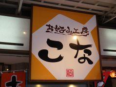 鳥取市 お好み工房こなの写真
