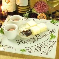 幸せいっぱい誕生日・記念日をお手伝い!
