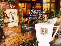 珈琲美学 アベの写真