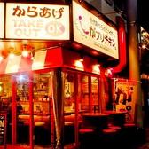 がブリチキン。 長野駅前店の雰囲気3