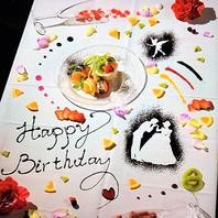 ◆感動テーブルアート♪誕生日・記念日などの特別な日に