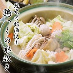 地元の銘酒「立山」使用 鶏っくの博多水炊き 一人前