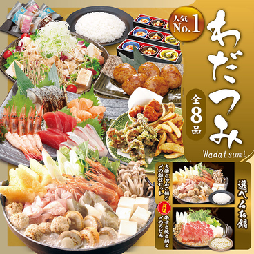 魚民 明石駅前店のおすすめ料理1