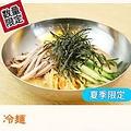 料理メニュー写真【夏季限定】冷麺