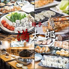 JR尼崎餃子酒場 満太郎の写真