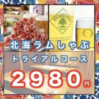 ★ 北海ラムしゃぶ・トライアルプラン⇒2980円 ★
