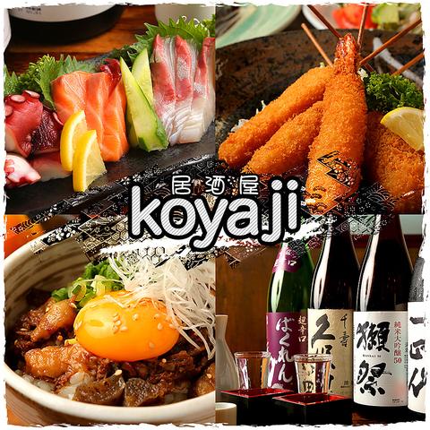居酒屋 koyaji こやじ 下鴨店