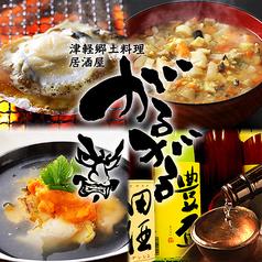 津軽郷土料理 がるがるの写真