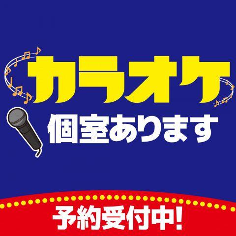 魚民 キャッセン大船渡ショッピングセンター店|店舗イメージ3