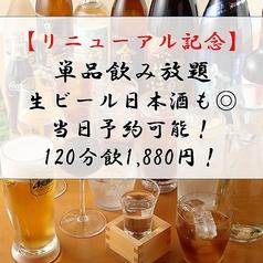 大衆酒場 つる田のおすすめ料理1