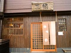 三徳 土生店の写真