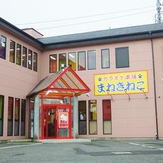 カラオケ まねきねこ 太田店の写真