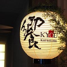 和牛レストラン 饗 Karasuma からすまの写真