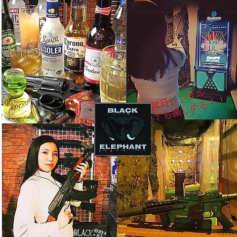 射的酒場 BLACK ELEPHANT