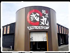 麺屋 國丸。 南国店。の写真