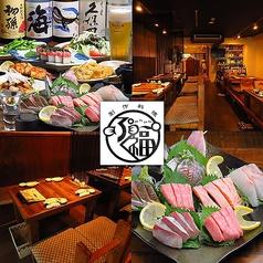 創作料理 マグロ料理 ぷく福゜ プクプクの写真