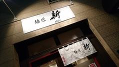 麺匠 新の写真